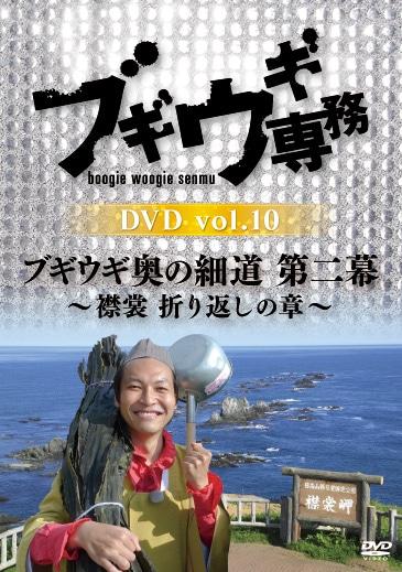 DVD「ブギウギ専務vol.10 ブギウギ奥の細道 第二幕 ~襟裳 折り返しの章~」ジャケット