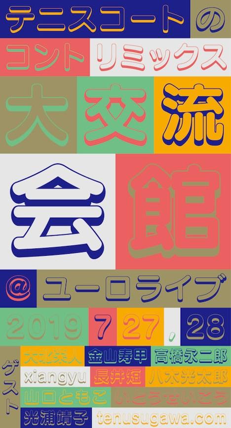 「テアトロコントspecial/テニスコートのコントリミックス『大交流会館』」チラシ