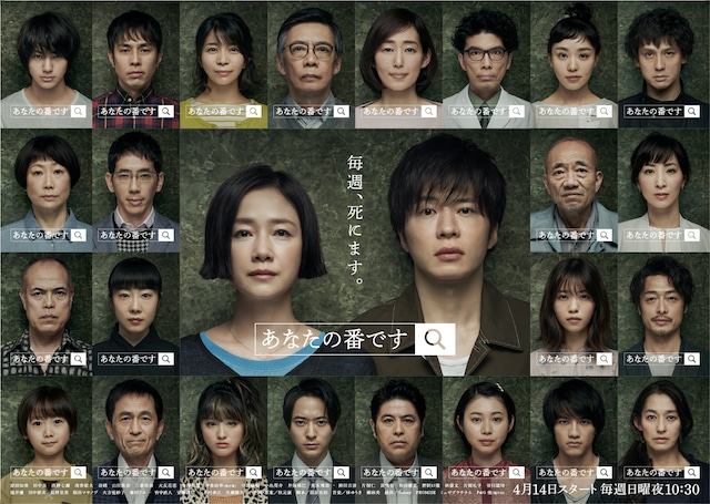 「あなたの番です」ビジュアル (c)日本テレビ
