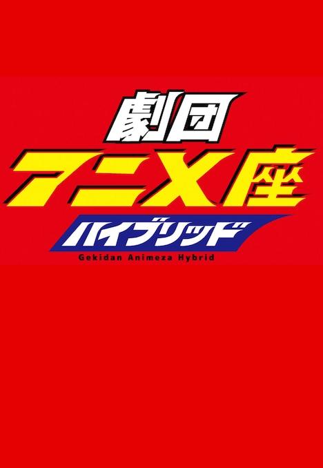 「劇団アニメ座ハイブリッド」ロゴ