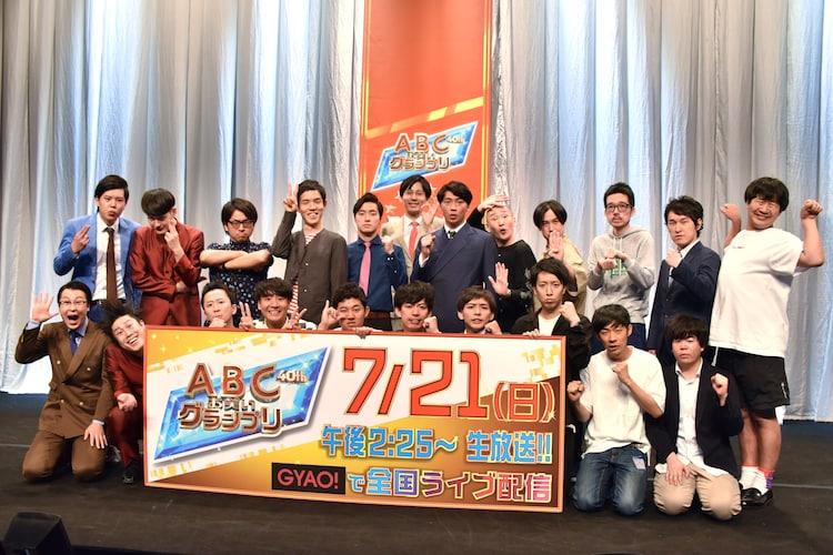 「第40回ABCお笑いグランプリ」決勝進出者発表会見の出席者たち。
