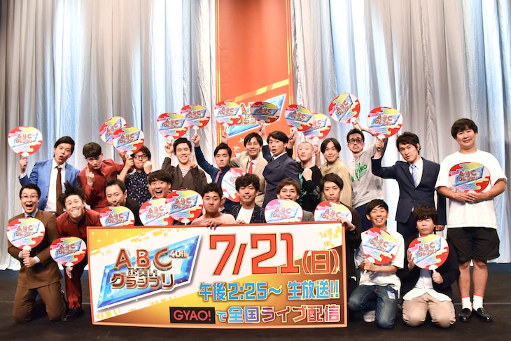 「第40回ABCお笑いグランプリ」決勝進出者発表会見の登壇者たち。