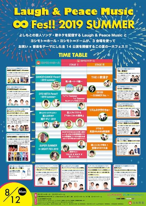 「Laugh & Peace Music ∞ Fes!! 2019 SUMMER」チラシ
