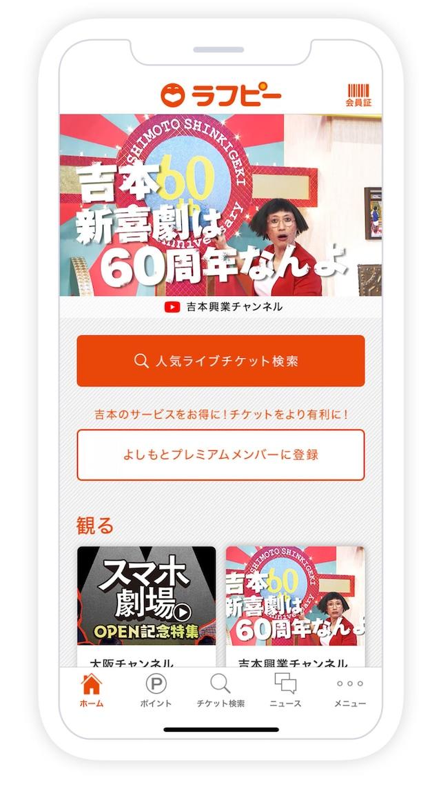 「吉本興業公式アプリ ラフピー」のトップ画面。