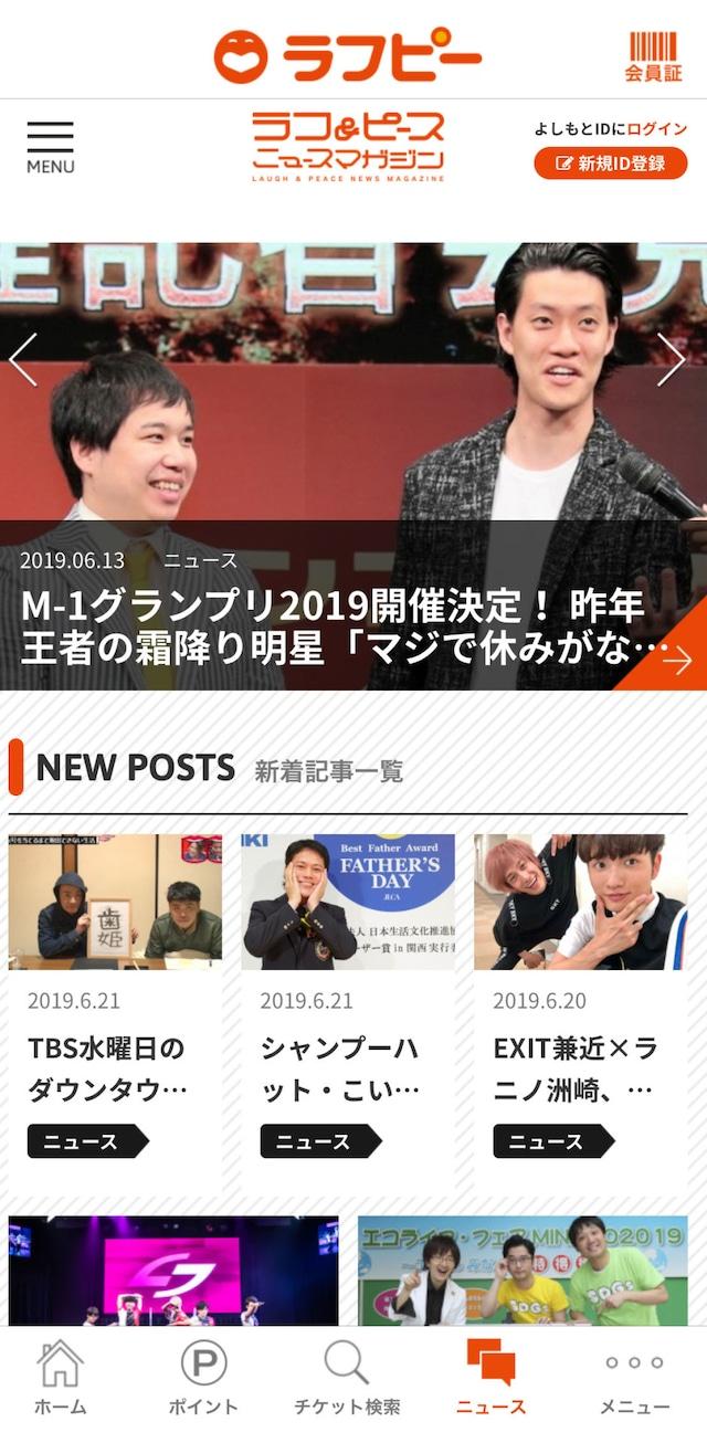 「吉本興業公式アプリ ラフピー」のニュース画面。