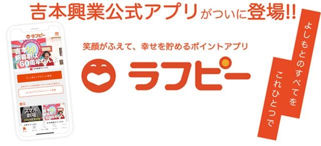 「吉本興業公式アプリ ラフピー」