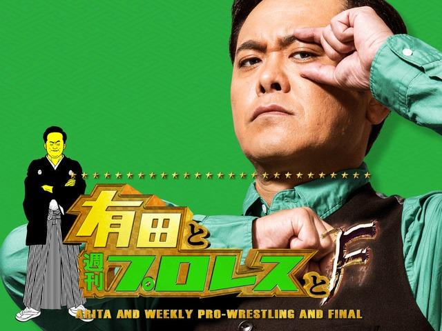 「有田と週刊プロレスと」ファイナルシーズンのメインビジュアル。