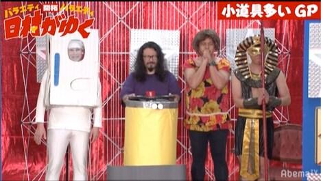 「小道具多いGP」出場者たち。(c)AbemaTV