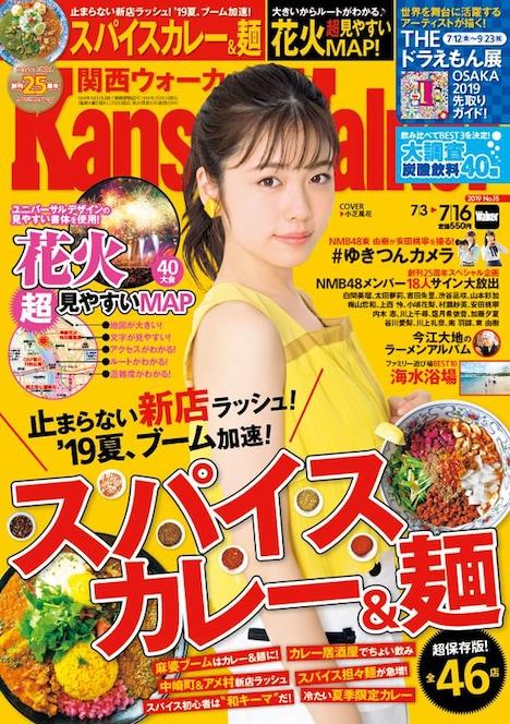 「関西ウォーカー」2019年7月16日号の表紙。