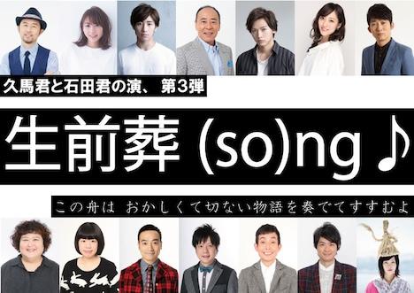 「生前葬(so)ng♪」仮ビジュアル