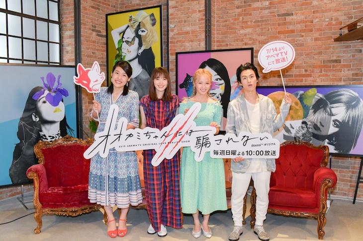 左から横澤夏子、飯豊まりえ、Dream Ami、松田凌。