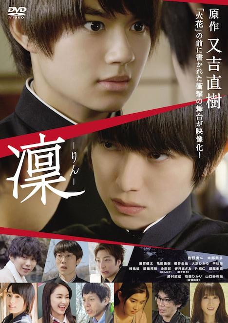 DVD「凜-りん-」ジャケット