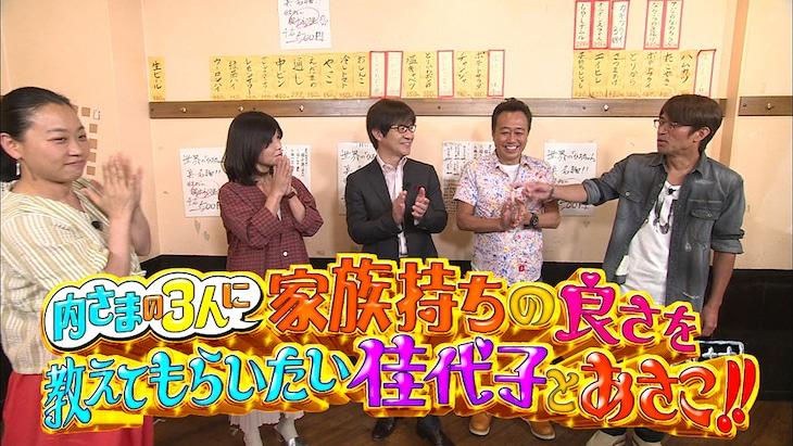 「内村さまぁ~ず」に出演する(左から)いとうあさこ、大久保佳代子、内村光良、さまぁ~ず。(c)内村さまぁ~ず製作委員会