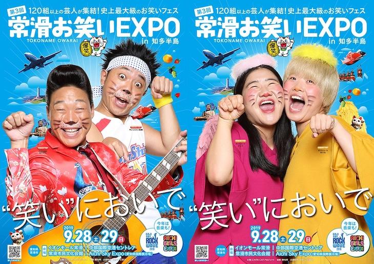 「第3回 常滑お笑いEXPO in 知多半島」メインビジュアル。(c)中京テレビ