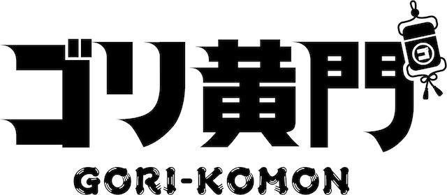 「ゴリ黄門」ロゴ