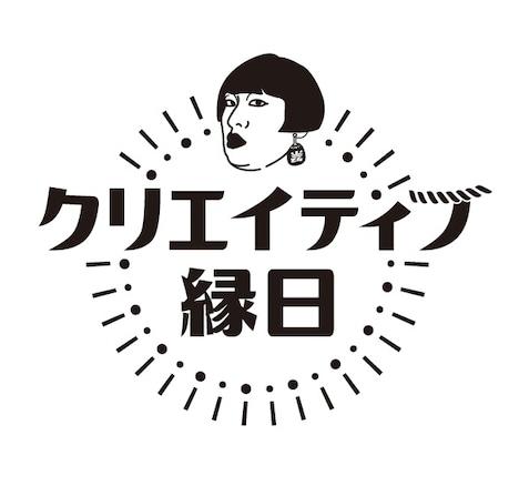 「クリエイティブ縁日」ロゴ