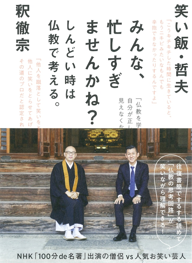 「みんな、忙しすぎませんかね?しんどい時は仏教で考える。」表紙
