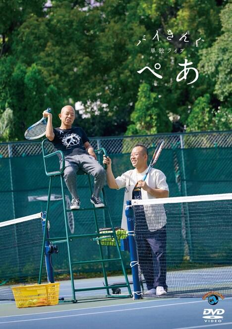 DVD「バイきんぐ単独ライブ『ぺあ』」ジャケット