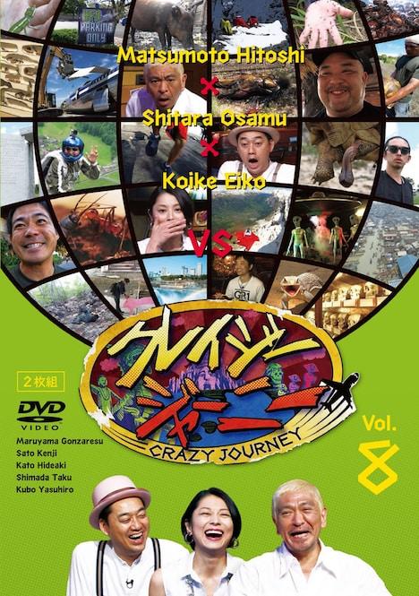 「クレイジージャーニー vol.8」DVDジャケット