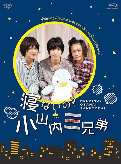「寝ないの?小山内三兄弟」Blu-rayジャケット (c)NTV