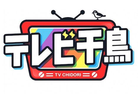「テレビ千鳥」ロゴ (c)テレビ朝日