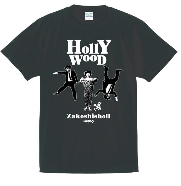 ハリウッドザコシショウとTSUTAYAのコラボTシャツ(Zammy Boy version)。