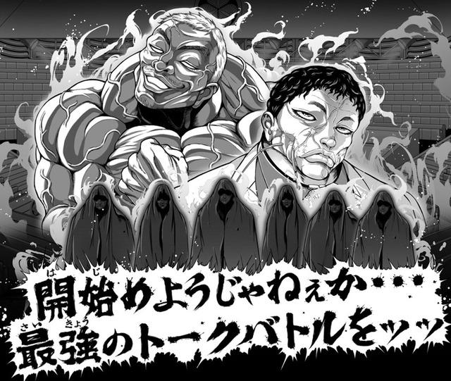 「芸能人バキ化プロジェクト」キービジュアル