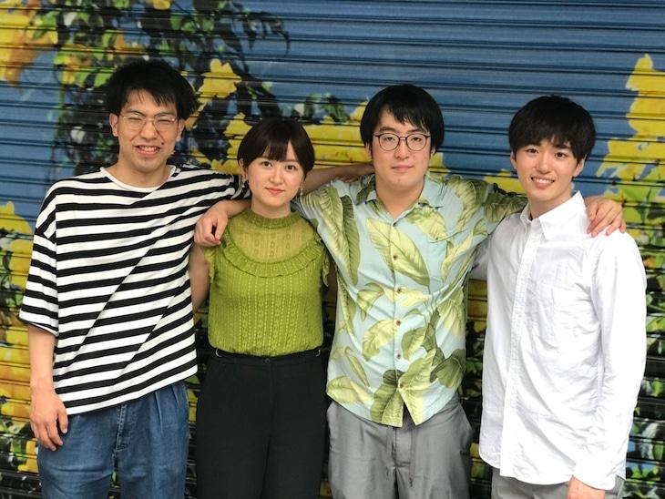 左からフェー篠原、ラランドさーや、ガクヅケ木田、斉藤瑞暉。