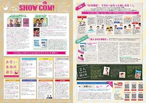 コンテンツリーグのフリーペーパー「SHOW COM」Vol.30イメージ。