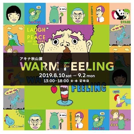 「アキナ秋山展~WARM FEELING~」チラシ