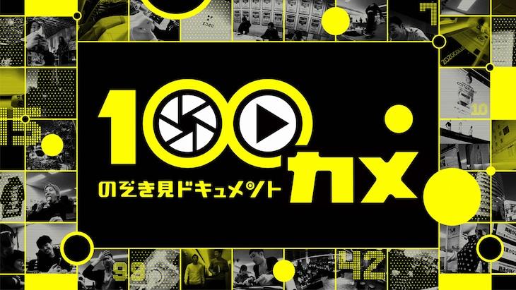 「のぞき見ドキュメント 100カメ」ロゴ (c)NHK