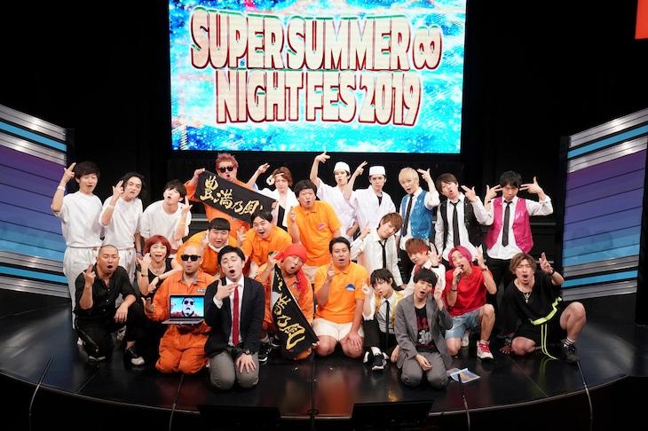 「SUPER SUMMER ∞ NIGHT FES 2019」の出演者。