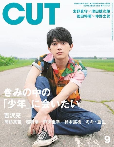 「CUT」2019年9月号の表紙。
