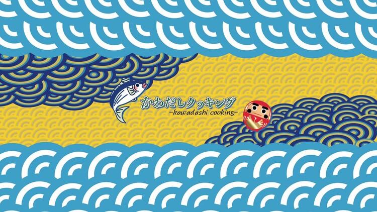 はんにゃ川島「かわだしクッキング」のヘッダ画像。