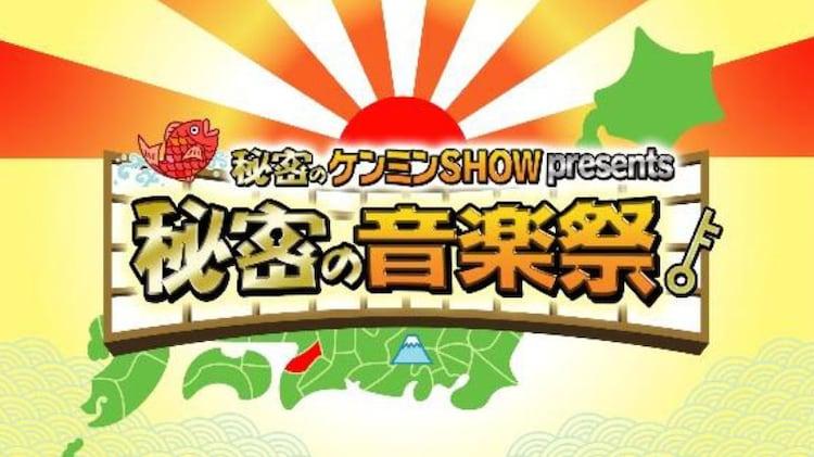 「秘密の音楽祭」ロゴ (c)読売テレビ
