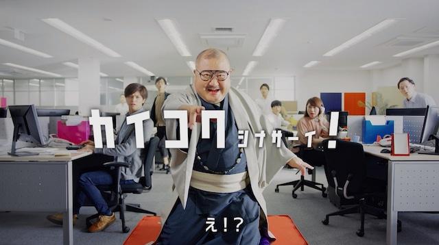 Web動画「【カイコクしなさい】芋洗坂係長」より。