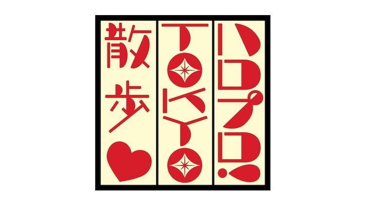 「ハロプロ!TOKYO散歩」ロゴ