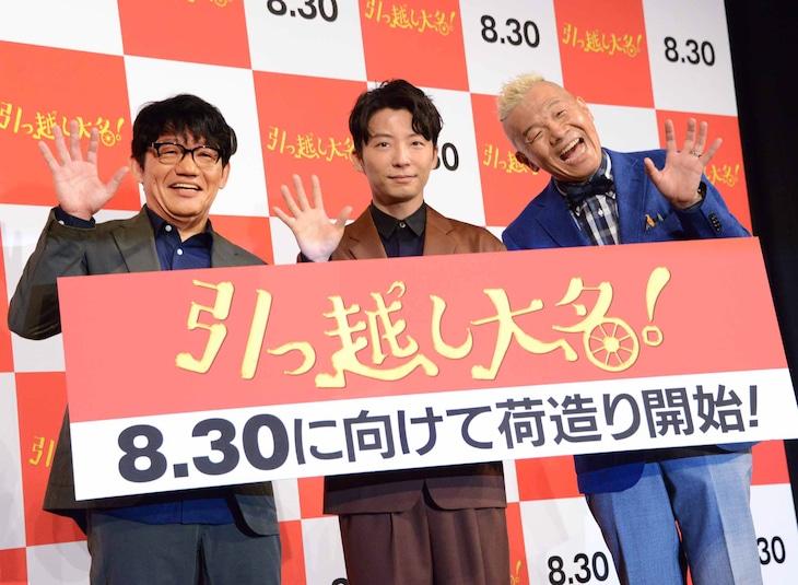 左からずん飯尾、星野源、キャイ~ン・ウド鈴木。