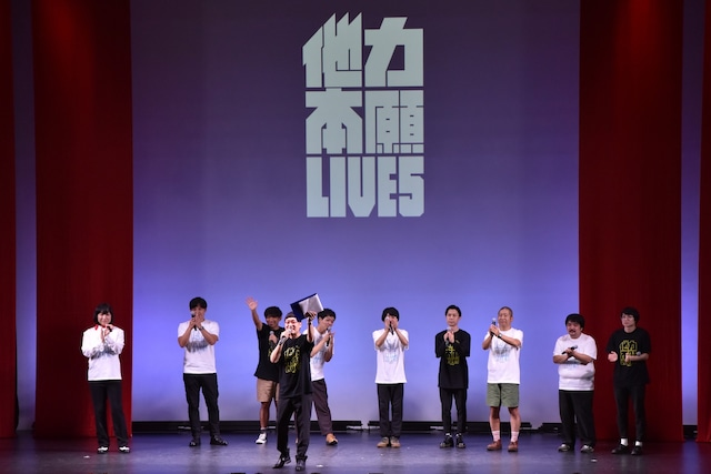「他力本願ライブ5」のエンディングで、ネタが採用された客席のリスナーに向けて拍手を送る出演芸人たち。