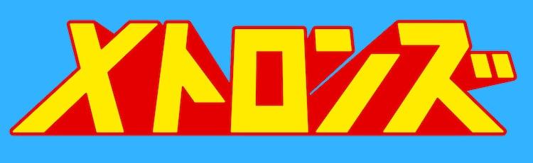 メトロンズのロゴ。