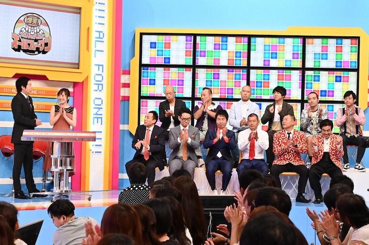 「爆笑!オールフォーワン」のワンシーン。(c)TBS