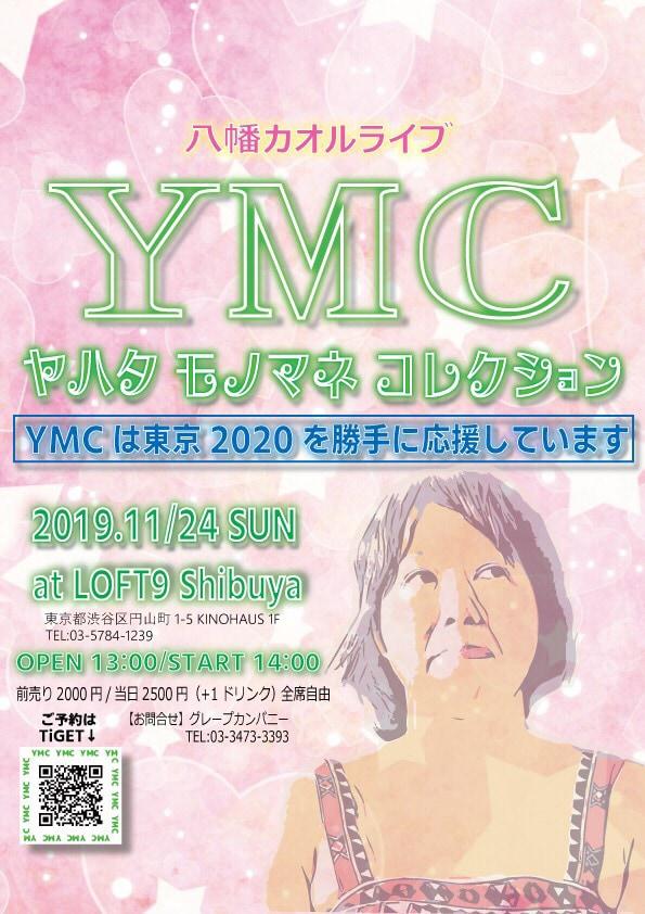 八幡カオル「YMC ヤハタモノマネコレクション YMCは東京2020を勝手に応援しています」チラシ
