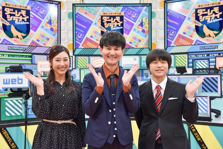 「ダーレモシラナイ~爆笑!日本の新知識~」MCの南原清隆(中央)、バカリズム(右)、アシスタントの辻沙穂里アナ(左)。(c)MBS