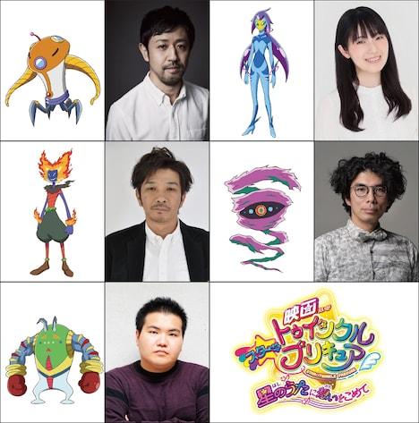 「映画スター☆トゥインクルプリキュア 星のうたに想いをこめて」のゲスト声優陣と演じるキャラクター。