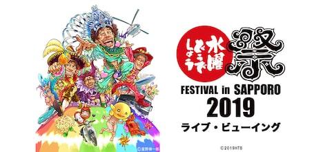 「水曜どうでしょう祭 FESTIVAL in SAPPORO 2019 ライブ・ビューイング」イメージ