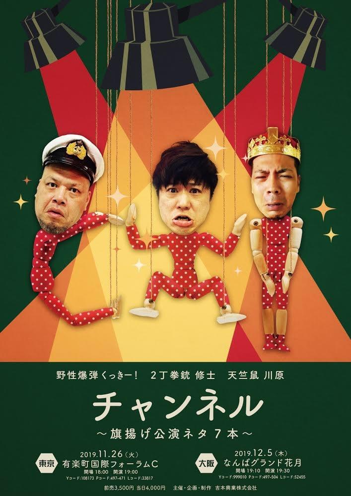 「チャンネル~旗揚げ公演ネタ7本~」ポスター
