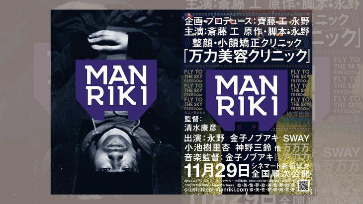 ニコニコ生放送「斎藤工×永野 映画『MANRIKI』公開記念番組」
