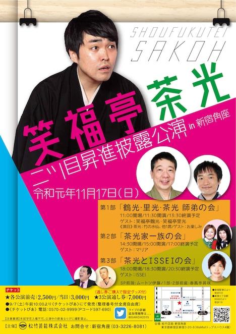 「笑福亭茶光 二ツ目昇進披露公演」ポスター
