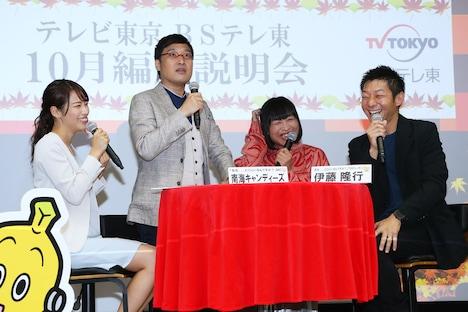 改編説明会の様子。左から鷲見玲奈アナウンサー、南海キャンディーズ、伊藤隆行プロデューサー。