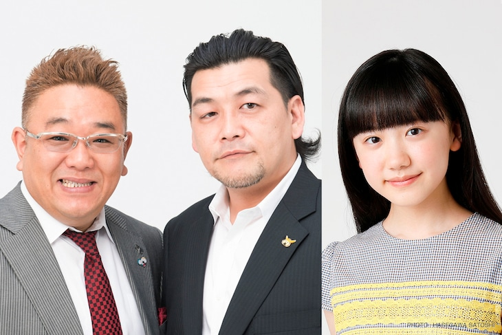 「サンドウィッチマン&芦田愛菜の博士ちゃん」に出演する(左から)サンドウィッチマン、芦田愛菜。
